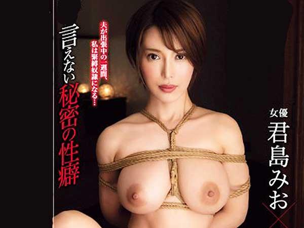 oigs00021jp-17 【君島みお・巨乳爆乳】変態美人人妻が玩具のように犯される。拘束・強制・フェラして真面目セックス!